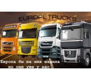 Авторазборка   грузовых авто, тягачей Днепропетровск   Партизанское;  б/у запчасти для грузовых автомобилей TIR